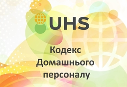 Кодекс домашнього персоналу UHS