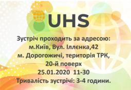 25 січня 2020 року відбудеться  чергова зустріч UHS