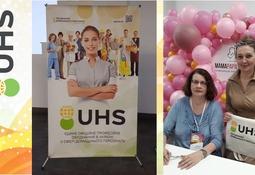 Спільнота UHS відвідала МАМАПАПА FORUM