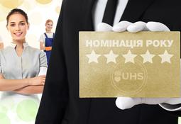 Номінацію в сфері домашнього персоналу продовжено