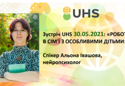 Семінар від UHS: РОБОТА В СІМ'Ї З ОСОБЛИВИМИ ДІТЬМИ